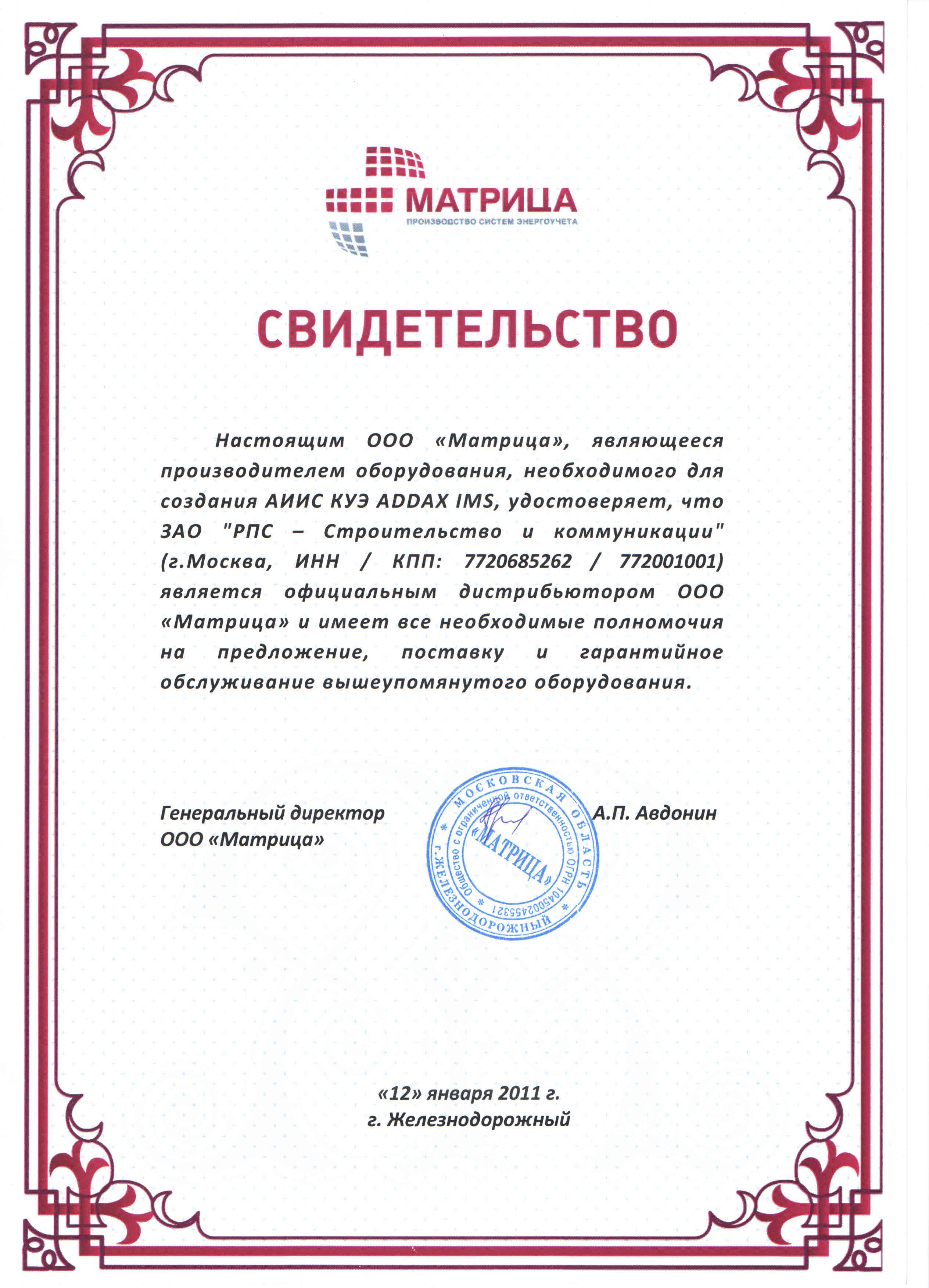 Свидетельство ООО Матрица