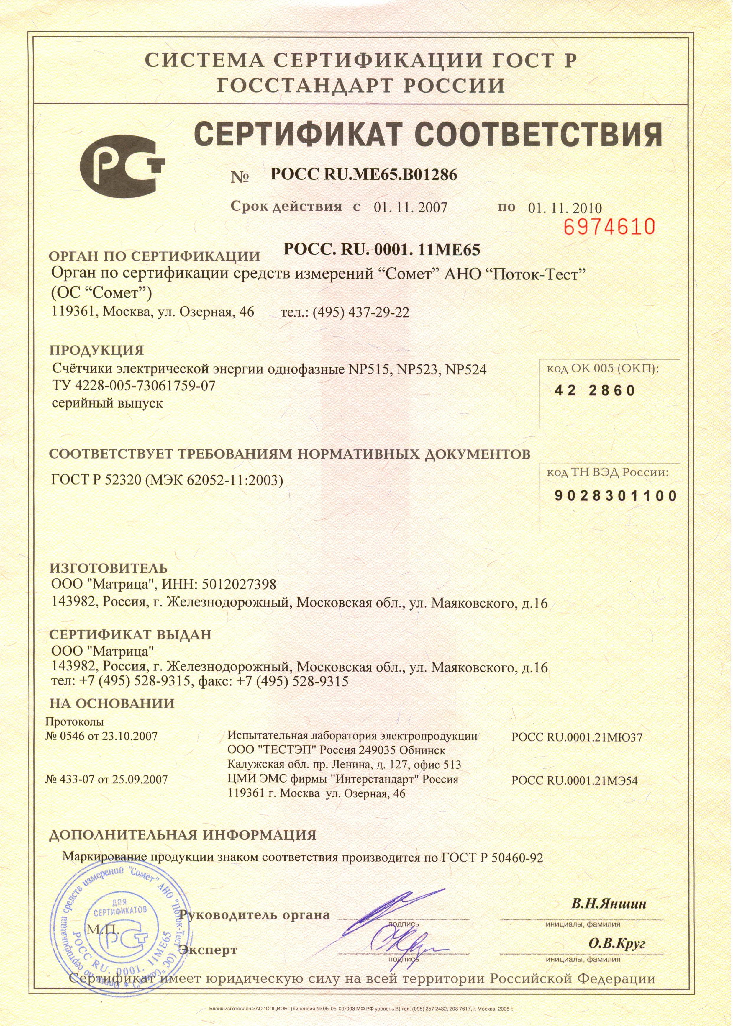 Сертификат соответствия Счетчики электрической энергии однофазные