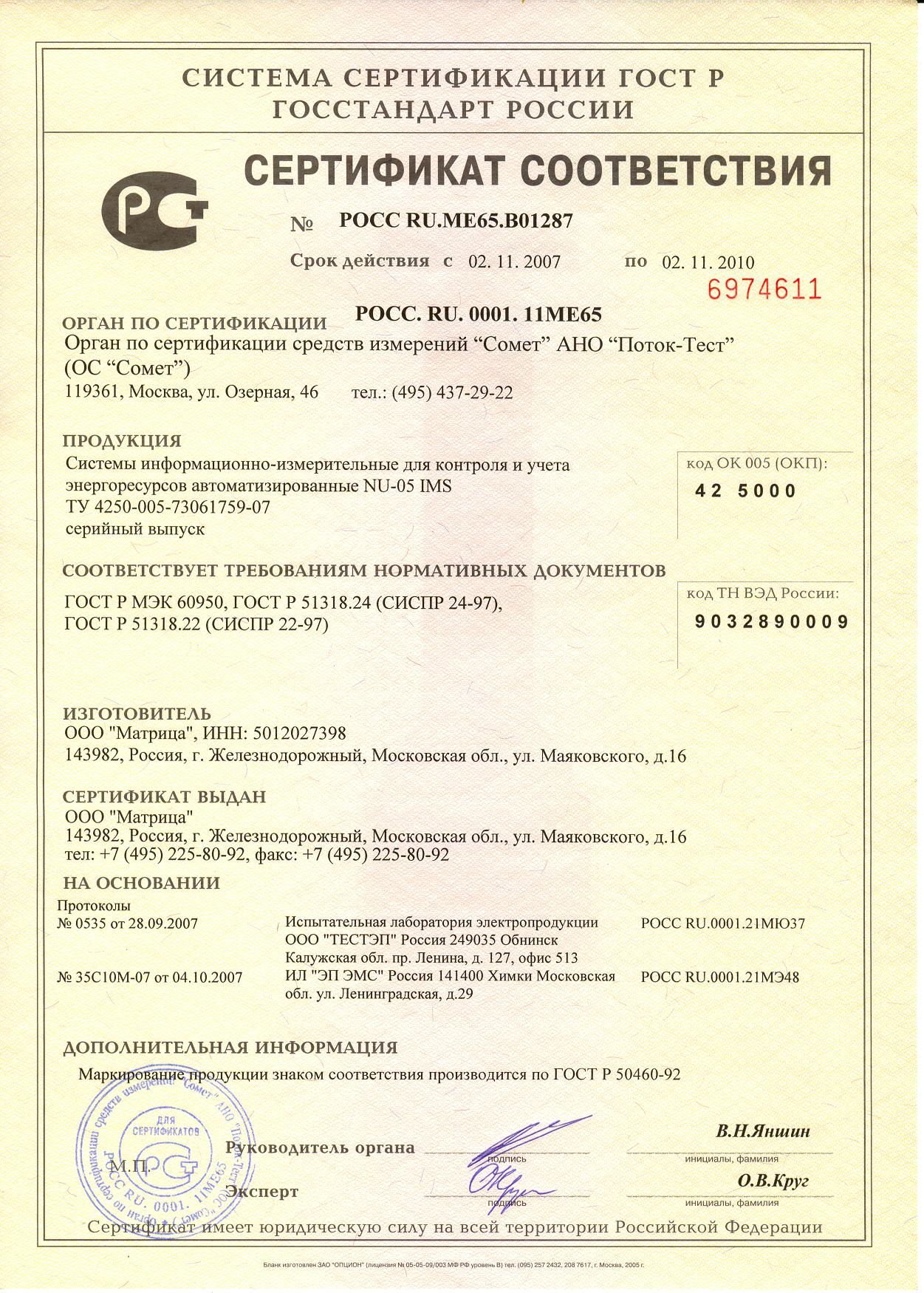 Сертификат соответствия Системы информационно-измерительные для контроля и учета энергоресурсов автоматизированные NU-05IMS