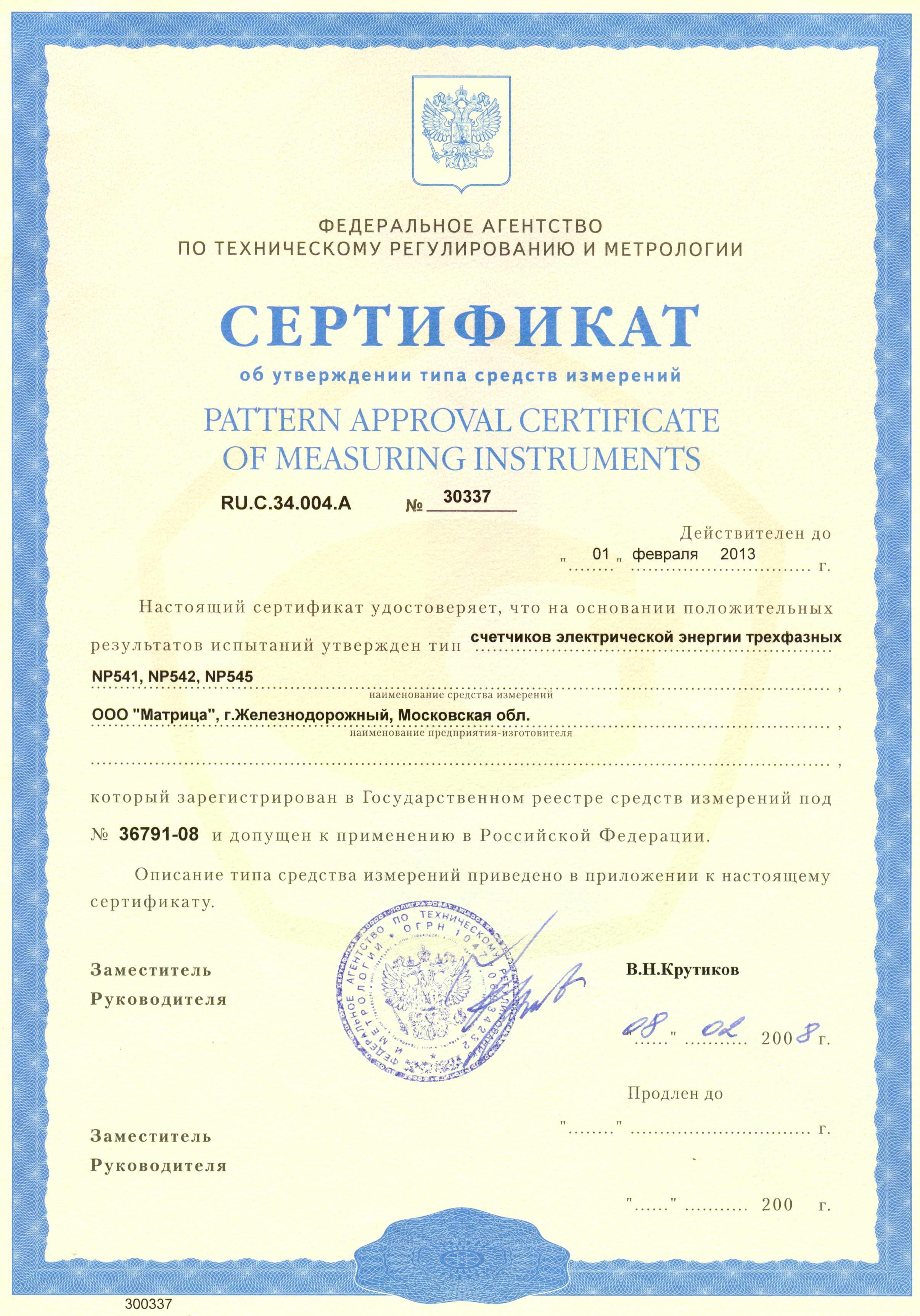 Сертификат об утверждении типа средств измерений: счетчики электрической энергии трехфазные