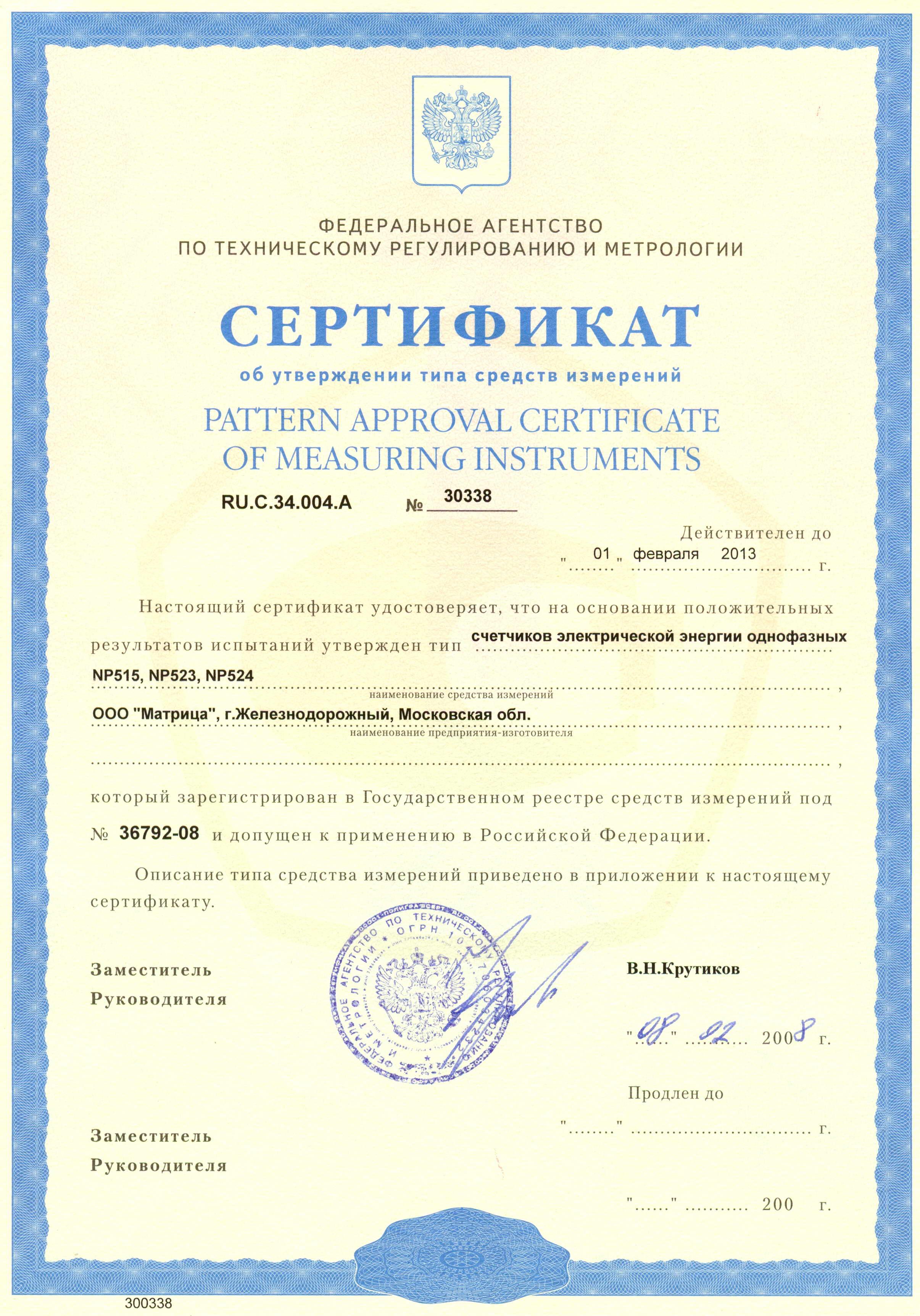 Сертификат об утверждении типа средств измерений Счетчики электрической энергии однофазные