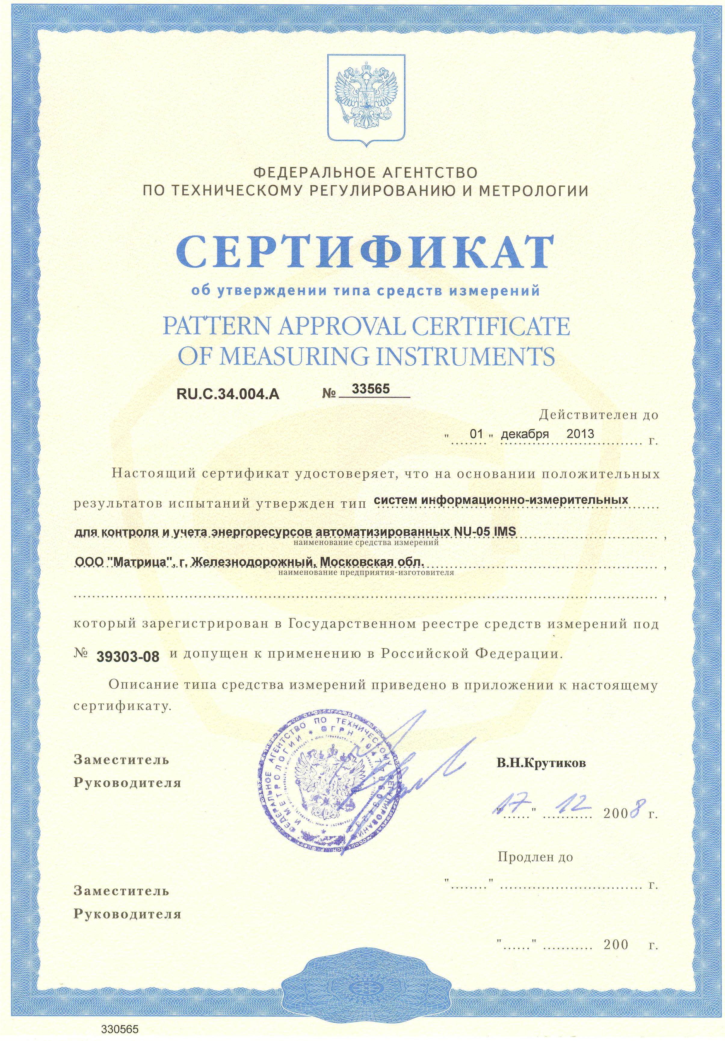 Сертификат об утверждении типа средств измерений Системы информационно-измерительные для контроля и учета энергоресурсов автоматизированные NU-05IMS
